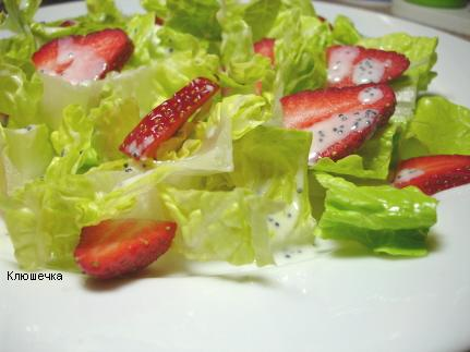 Salad with lettuce and strawberries